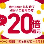 Amazonではじめて「d払い」を使うとポイント最大20倍、ギガホでプライム年会費無料&更にポイント還元も
