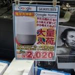 イオシスでGoogle Home中古品が2,020円、2台でステレオペア設定にも対応