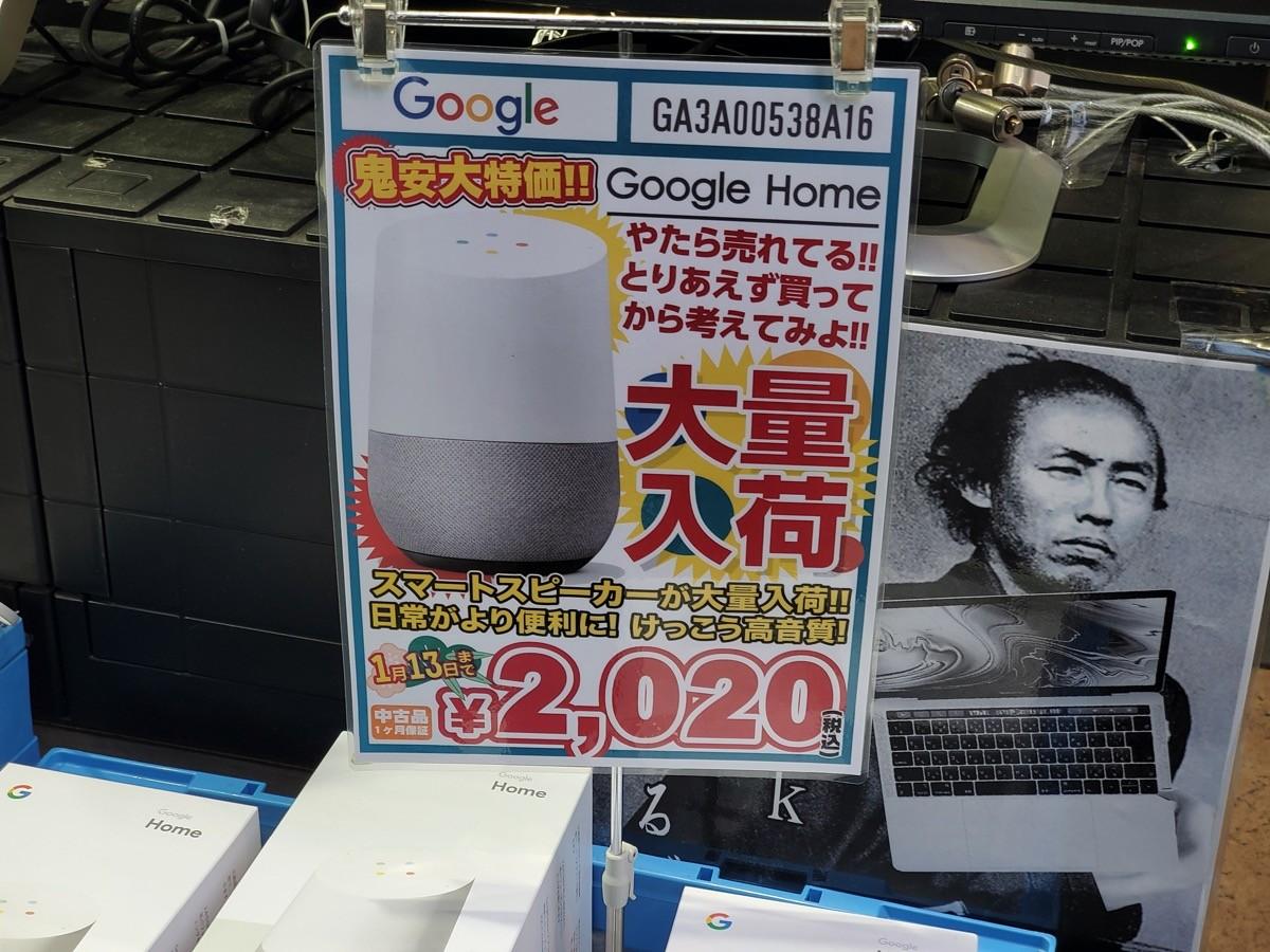Google Home(イオシス)