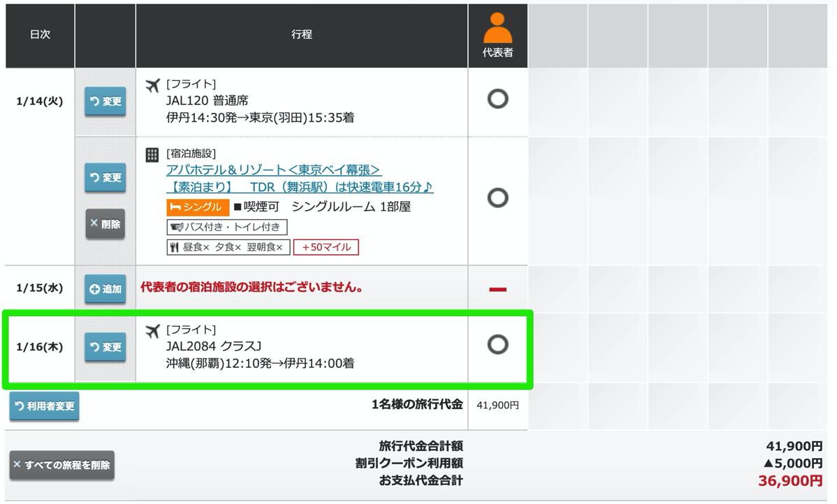 大阪→東京と沖縄→大阪で千葉県ふっこう割を適用させる