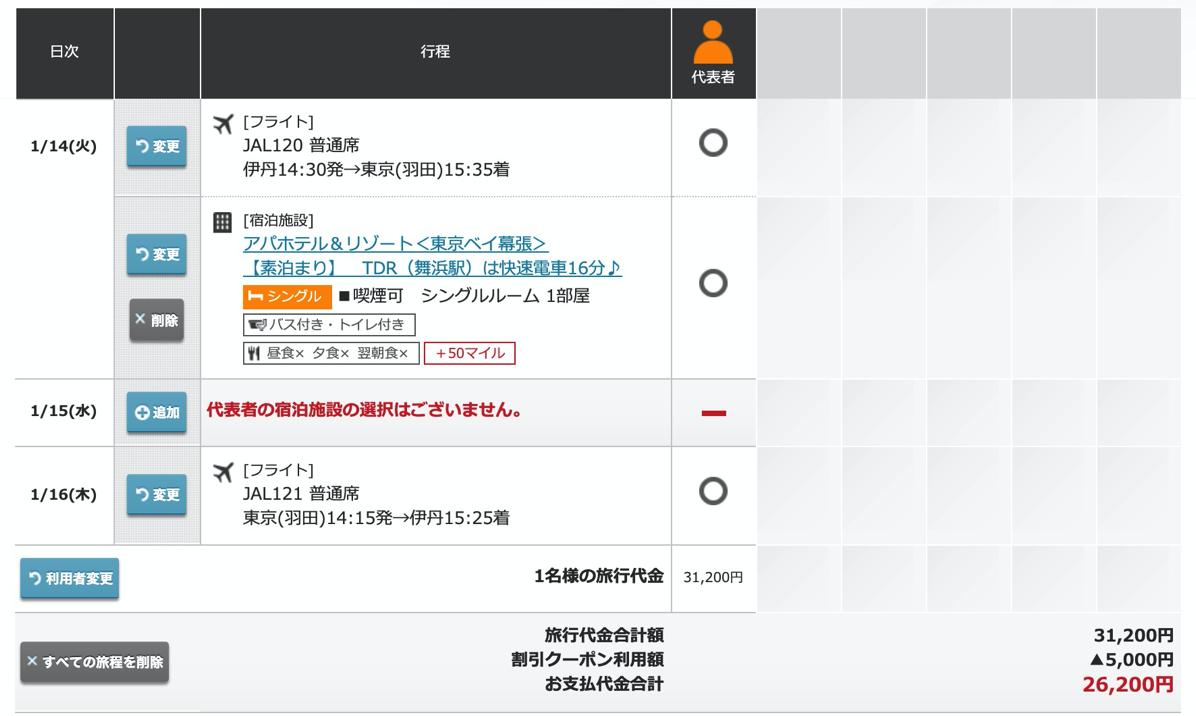 大阪↔東京(宿泊は千葉)で「千葉県ふっこう割」を適用させる