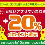 【d払い】セブンイレブン全店舗で+20%還元、700円以上・コード支払が対象。1月31日まで