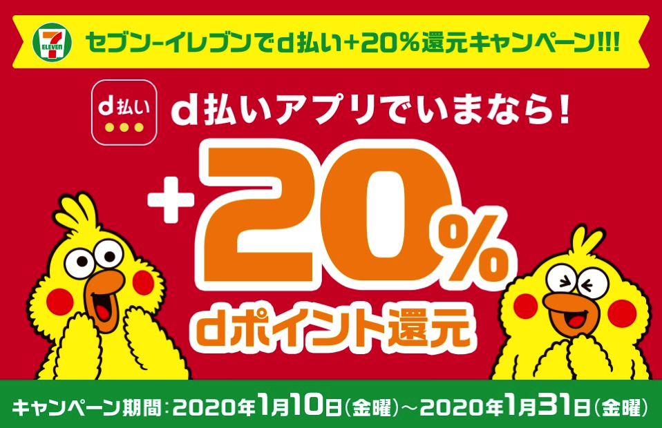 【d払い】セブンイレブンで+20%還元