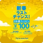 セブ・パシフィック、日本-フィリピンが全線片道100円!搭乗期間は2020年7月1日-12月31日