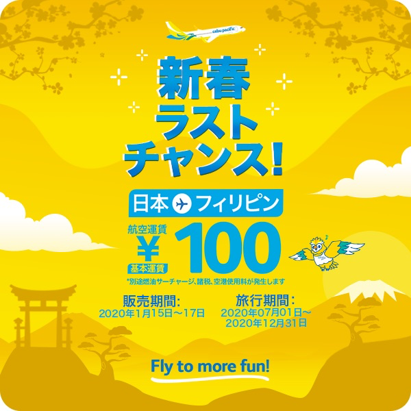 Seat Sales / Promos l Cebu Pacific Air