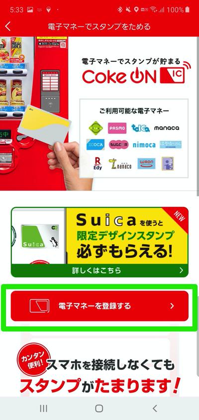 電子マネーを登録する→Suica