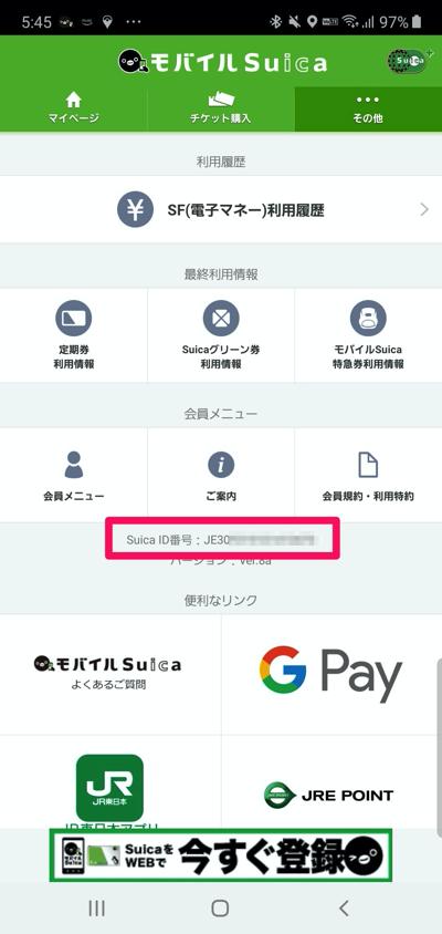 「モバイルSuica」アプリを起動>その他>Suica ID番号