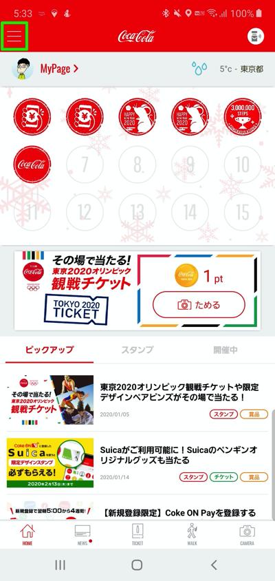 アプリ起動→メニューから「Coke ON - 電子マネー設定」を開く