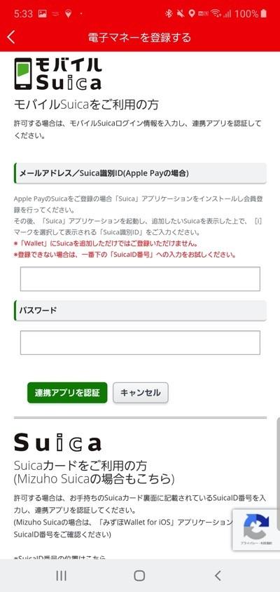 Suica登録情報を入力する