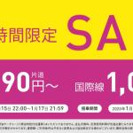 Peach、国内線・国際線が対象の48時間限定セール、1月15日(水)22時発売
