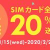 テレコムスクエアが海外SIM専門のネットストア開設、全品20%割引セールも
