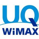 UQ、WiMAX 2+対応ルーターの新機種発表も3日10GB制限の緩和・通信速度高速化はなし