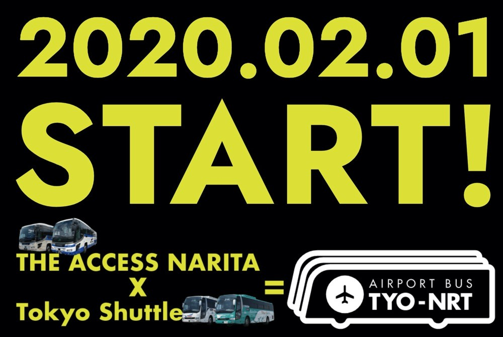 TYO-NRT【公式】│エアポートバス東京・成田