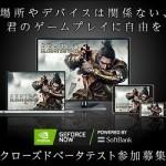 【間もなく終了】クラウドゲーム500本以上が無料(一部有料)で遊べる「GeForce NOW Powered by SoftBank」βテスター募集