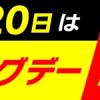 dポイント20倍還元「dショッピングデー」10月20日開催、dポイント支払分も20%還元