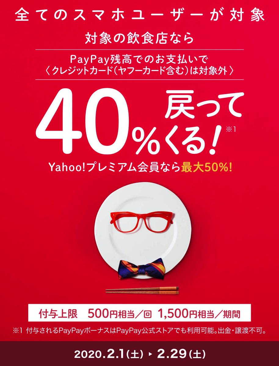 PayPay、2月は飲食店で最大50%還元