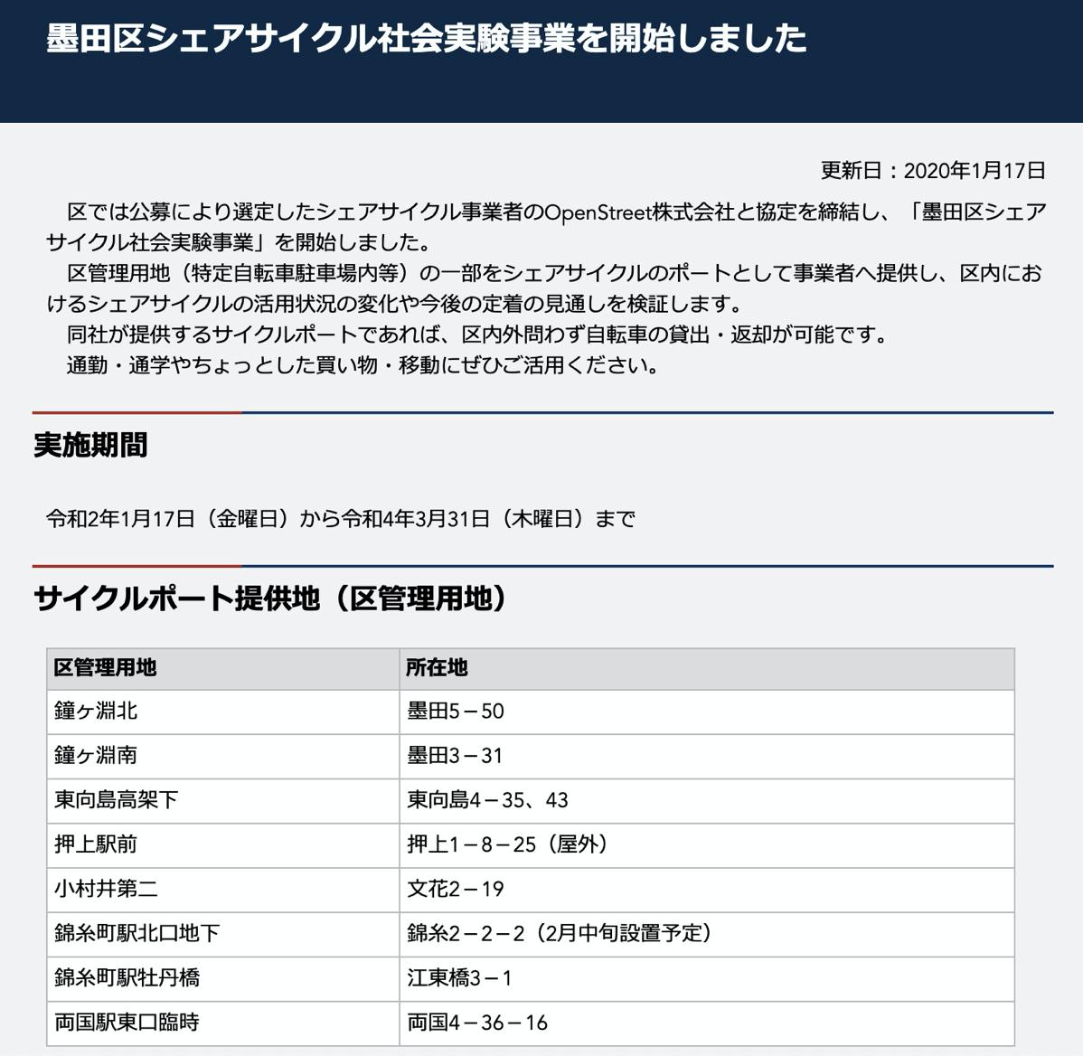 墨田区シェアサイクル社会実験事業を開始しました 墨田区公式ウェブサイト