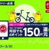 ドコモ・バイクシェア「d払い」アプリから注文で1日1回150ポイント還元、全国エリアで3月31日まで