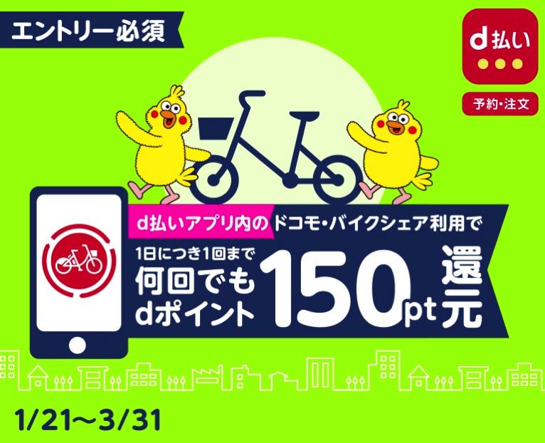 「d払い」アプリからの利用で毎回150ポイント還元