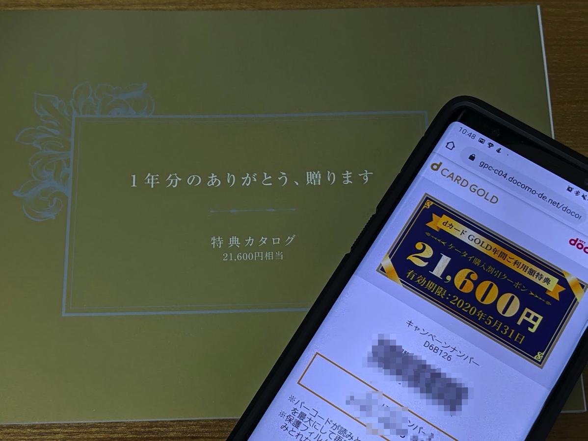 スマートフォン・タブレットなどの買い替えを最大20,000円(税別)割引