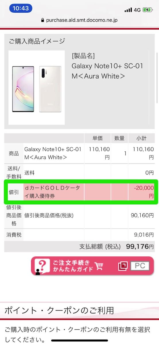 「ケータイ購入割引クーポン」を適用してスマートフォン購入