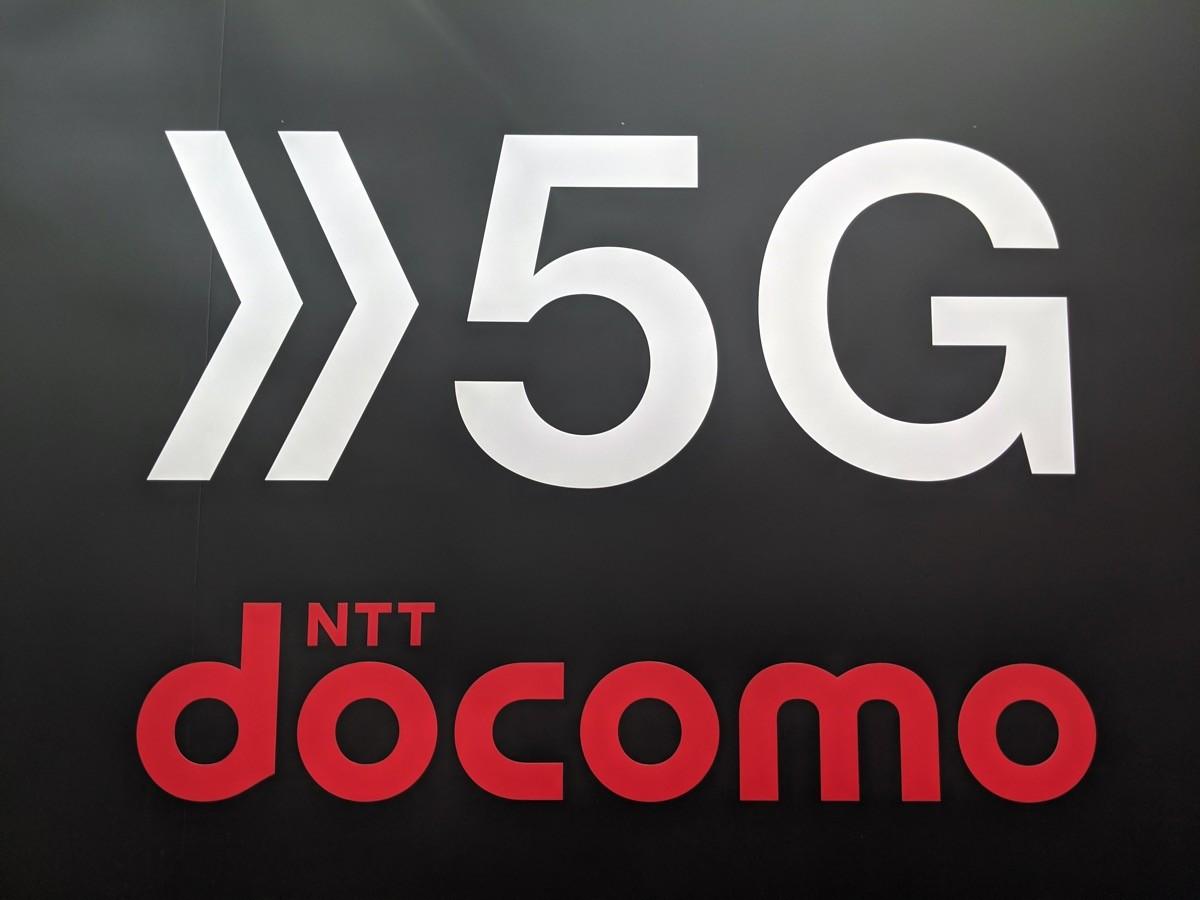 200123_docomo_5G_logo.jpg