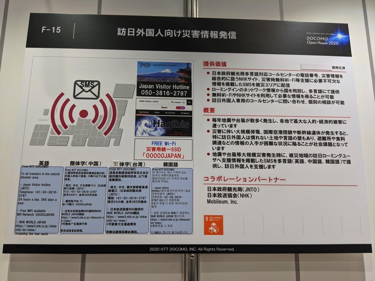訪日外国人向けの災害情報をSMSで発信(NTTドコモ)