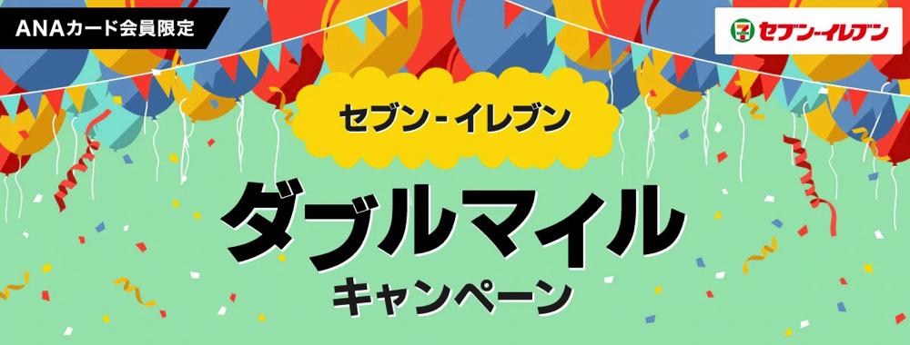 ANAカード会員限定 セブン‐イレブン ダブルマイルキャンペーン | ANAマイレージクラブ