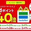 ファミマ×dポイントカード、1月28日〜2月17日まで200円毎に40pt還元、d払いで+10%還元も