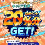 Google Playアプリ課金にドコモのキャリア決済を使うとdポイント20%還元、初回利用以外も対象・2月27日まで