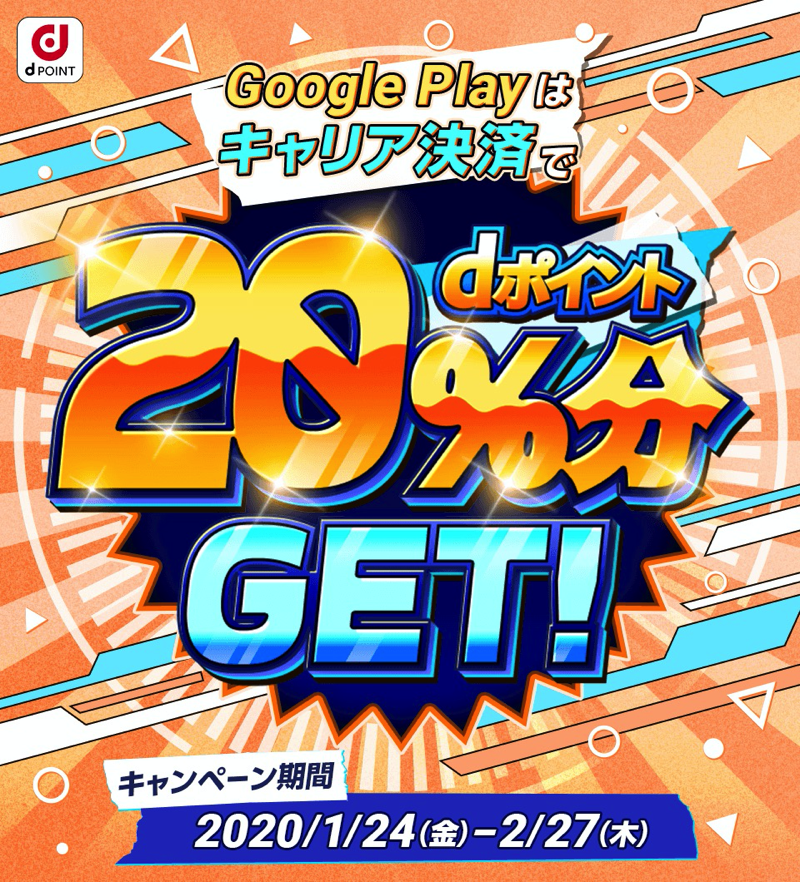 Google Playキャリア決済でdポイント20%還元
