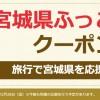 【Yahoo!トラベル】宮城・山梨・群馬・長野県ふっこう割クーポン配布、対象ホテルが最大半額