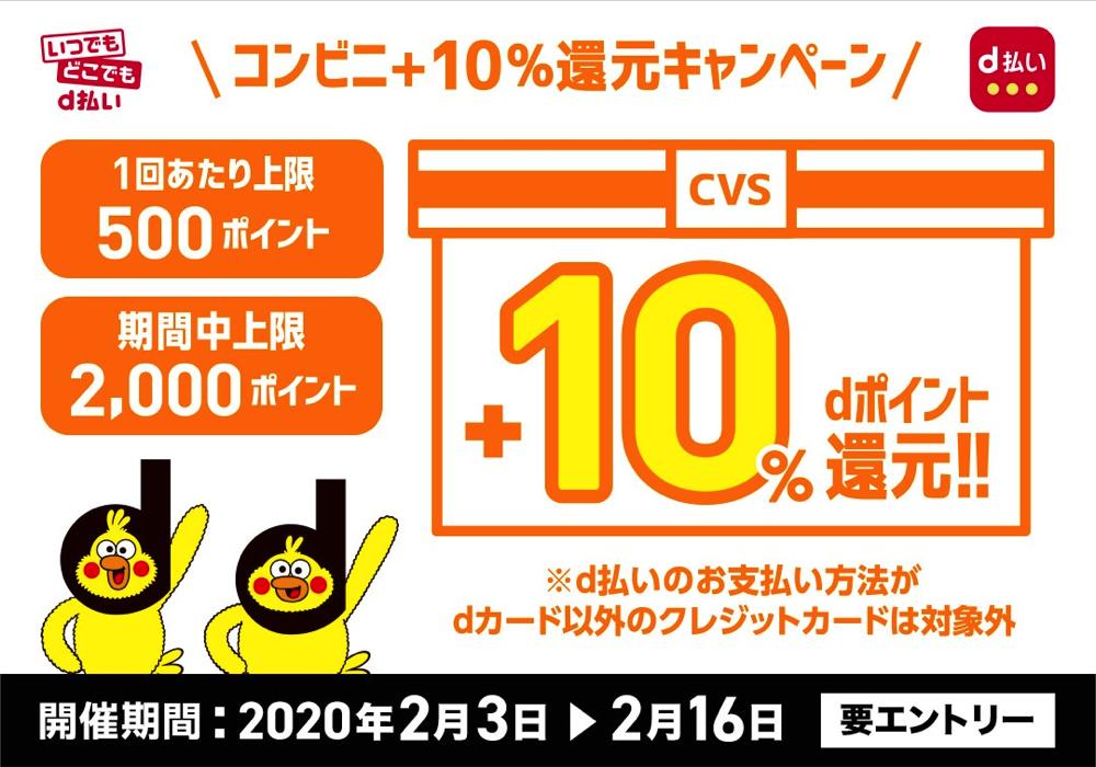 【コンビニ限定】d払い10%還元キャンペーン | d払い - かんたん、便利なスマホ決済