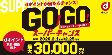GO! GO! スーパーチャンス! | d POINT CLUB
