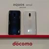 ドコモオンラインショップ、AQUOS zero2の購入手続を受付開始、頭金・送料無料
