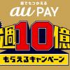 au PAYが全加盟店で20%還元、au以外も対象・1人最大70,000ポイント、2月10日〜3月29日