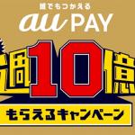 au PAY全加盟店で20%還元、au以外も対象・1人最大70,000ポイント、2月10日〜3月29日