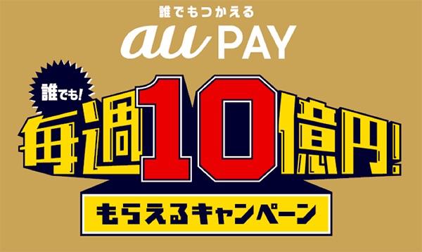 au PAY毎週10億円もらえるキャンペーン