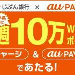 「au PAY」で毎週50名に10万ポイント還元、「auじぶん銀行」のオートチャージ設定が条件