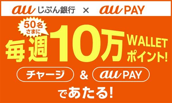 auじぶん銀行×au PAY、毎週、50名に10万ポイントを還元するキャンペーン開催   au WALLET・au WALLET Market   au