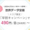 au、事前予約で海外データ通信料が24時間980円→最安490円。世界データ定額に「早割」導入