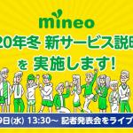 【mineo】2020年冬の新サービス発表会、29日(水)13:30からライブ中継・配信用機材を導入して中継品質改善も