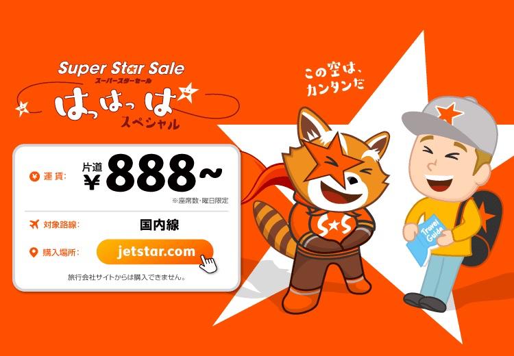 ジェットスター:国内線片道888円