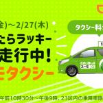 DiDi、東京23区内のタクシーが無料!「スーモタクシー」を2月27日(木)まで運行