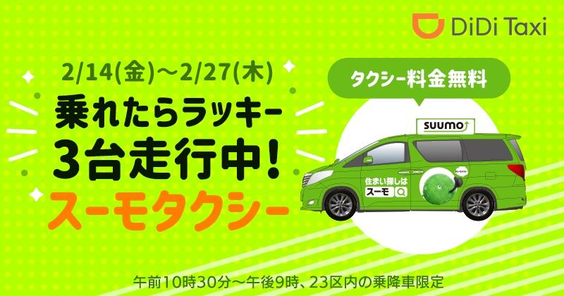 DiDi、23区内のタクシー移動が無料になる「スーモタクシー」