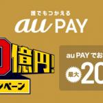 au PAYで誰でも20%・PayPayは飲食店や自販機で最大50%還元、2月の「PAY」キャンペーンまとめ