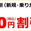 au Online Shop、新規・乗り換え契約で最大22,000円割引、iPhone XRやXperia 8など対象
