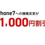 iPhone 7が機種変更43,560円→32,560円、頭金・送料無料のドコモオンラインショップ限定キャンペーン