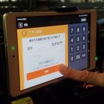 【DiDi】羽田空港までのタクシーが空港定額の適用外だった