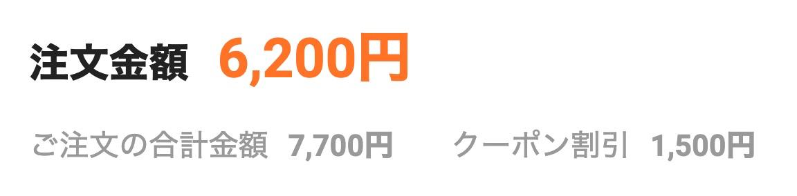 羽田空港→都心部の移動は空港定額が適用された